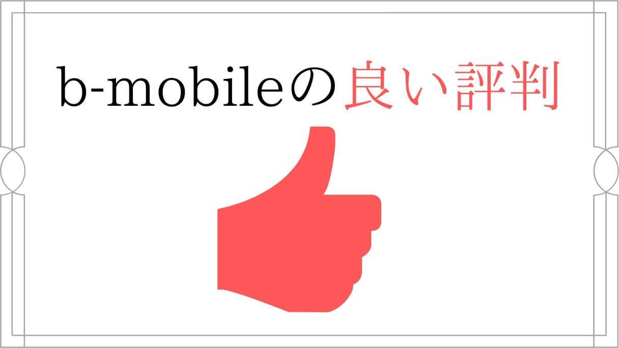 b-mobileの良い評判