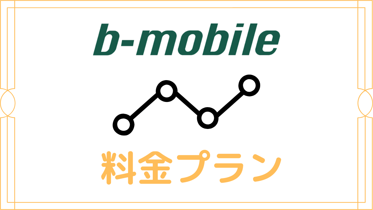 b-mobileの料金プラン