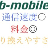 b-mobileは、ソフトバンク回線のおすすめの格安SIM