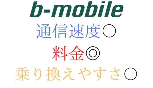 【2020年】b-mobileのSIMの評判は?通信速度や料金の口コミも紹介【ソフトバンク回線とドコモ回線】