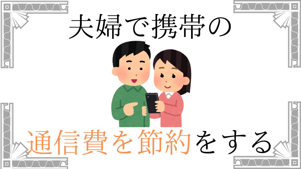 夫婦で携帯の通信費を節約する方法