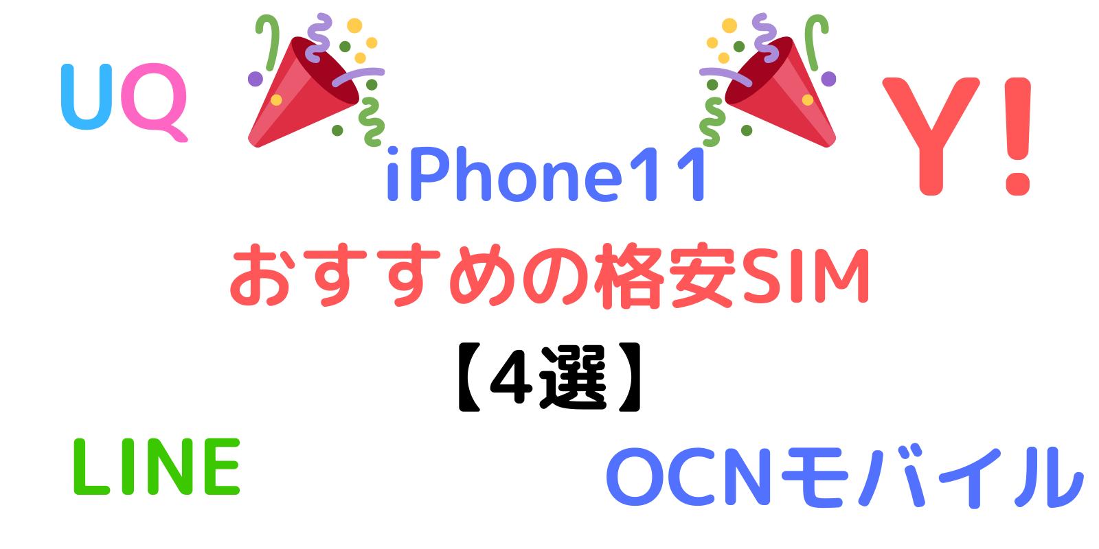 iphone11におすすめの格安SIM