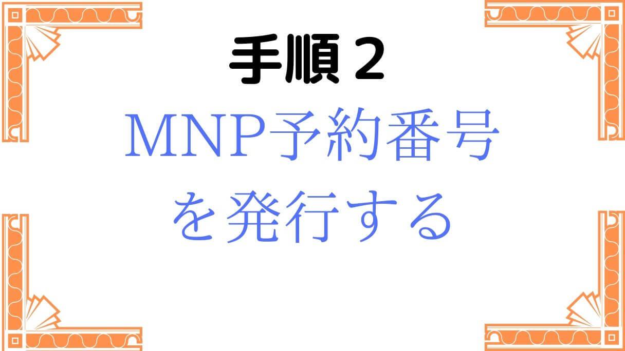 手順2:MNP予約番号を発行する