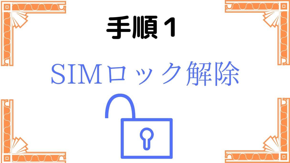 手順1:スマホのSIMロックを解除する