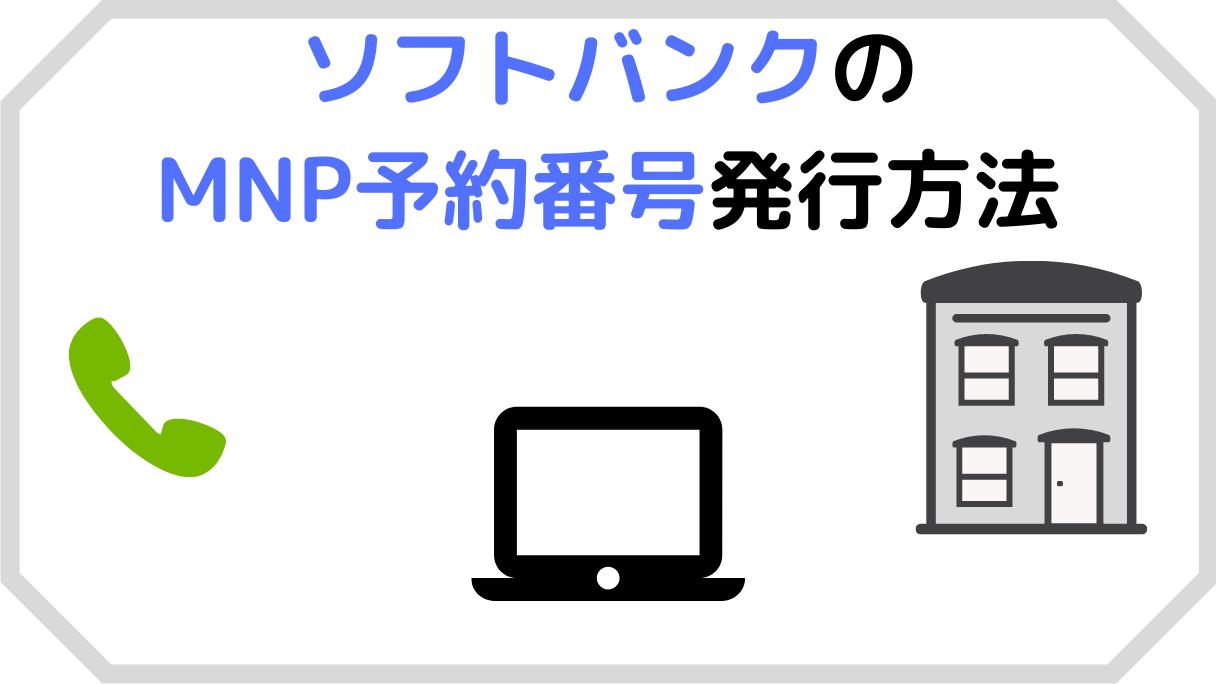 SoftbankからMNP予約番号を発行する方法