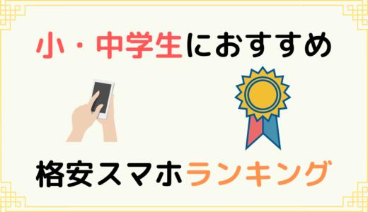 小中学生の子供のスマホは格安SIMがおすすめ!ランキングと最安の機種も紹介【iPhoneも購入可】