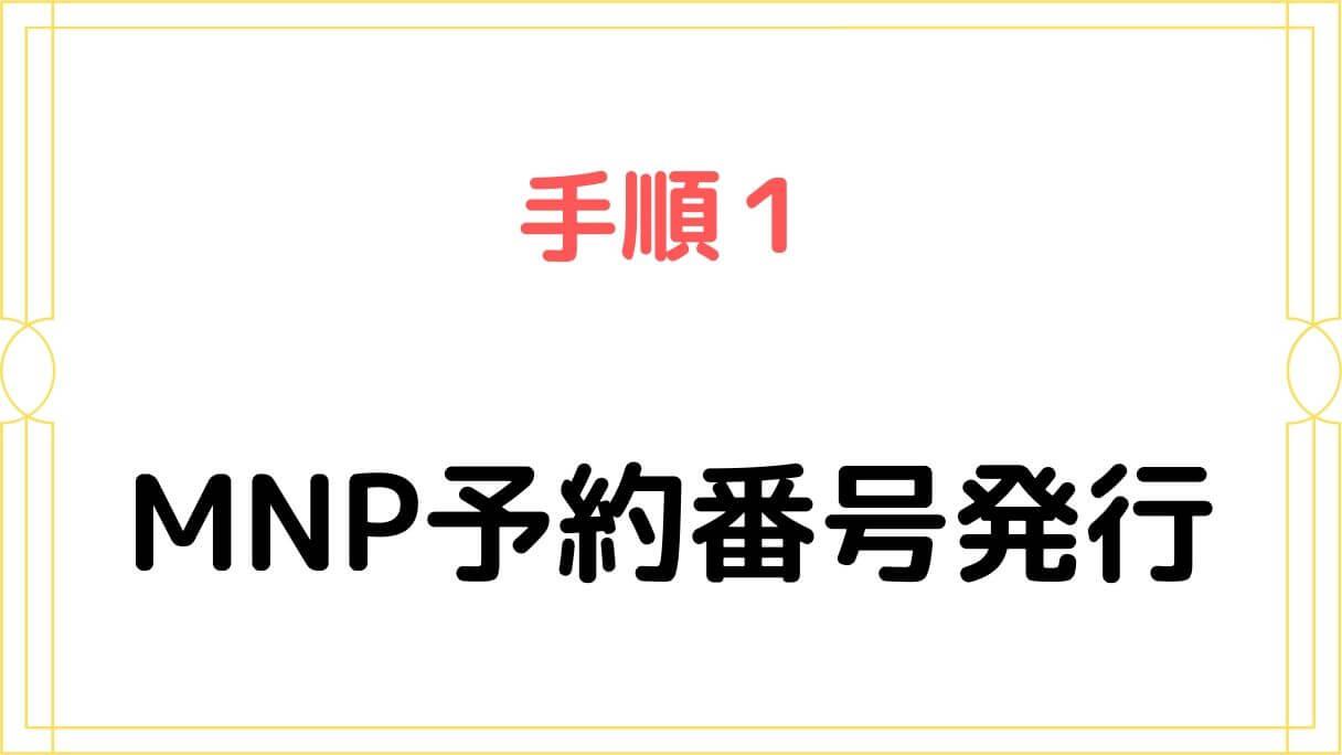 YahooモバイルからMNP予約番号を発行する