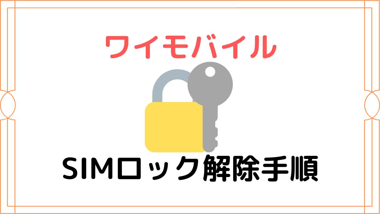ワイモバイルをマイページからSIMロック解除する方法