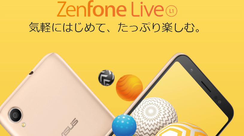ASUSのZenfone live