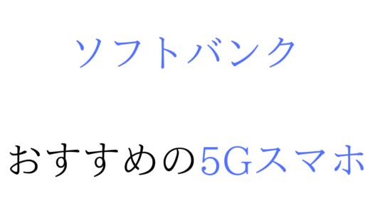 ソフトバンクの5G回線対応スマホのおすすめは何?【機種のスペックも紹介】