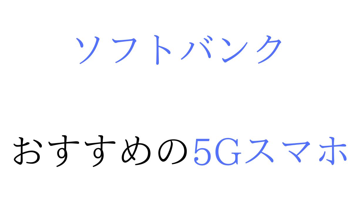ソフトバンクの5G回線対応機種(スマホ)
