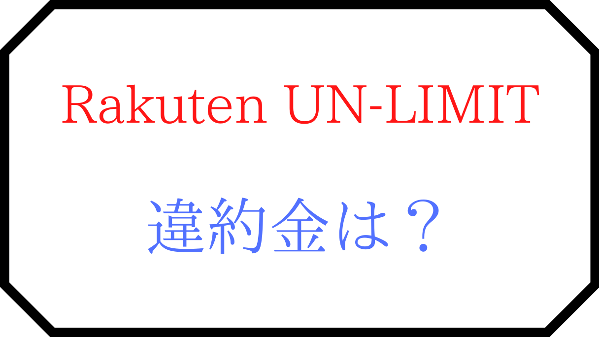Rakuten UN-LIMITの違約金や最低利用期間