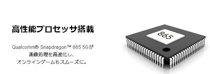 ZTE Axon 10 Pro 5Gのスペック