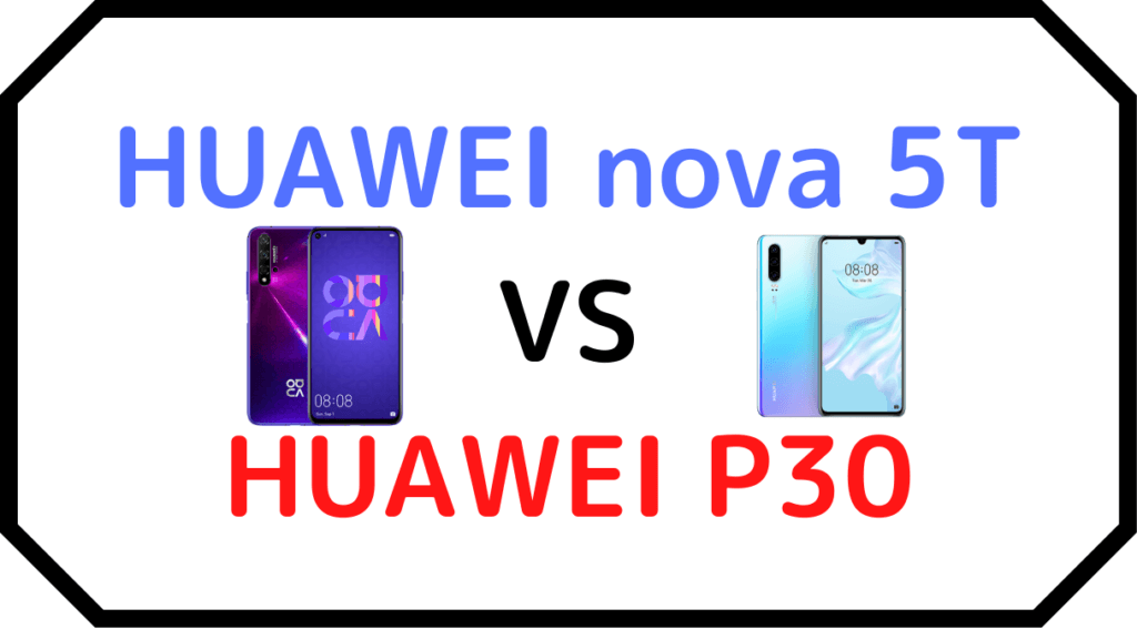HUAWEI nova 5TとHUAWEI P30の比較
