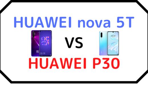 「HUAWEI nova 5T」vs「P30」の比較【カメラ,スペック,価格など違いを紹介】
