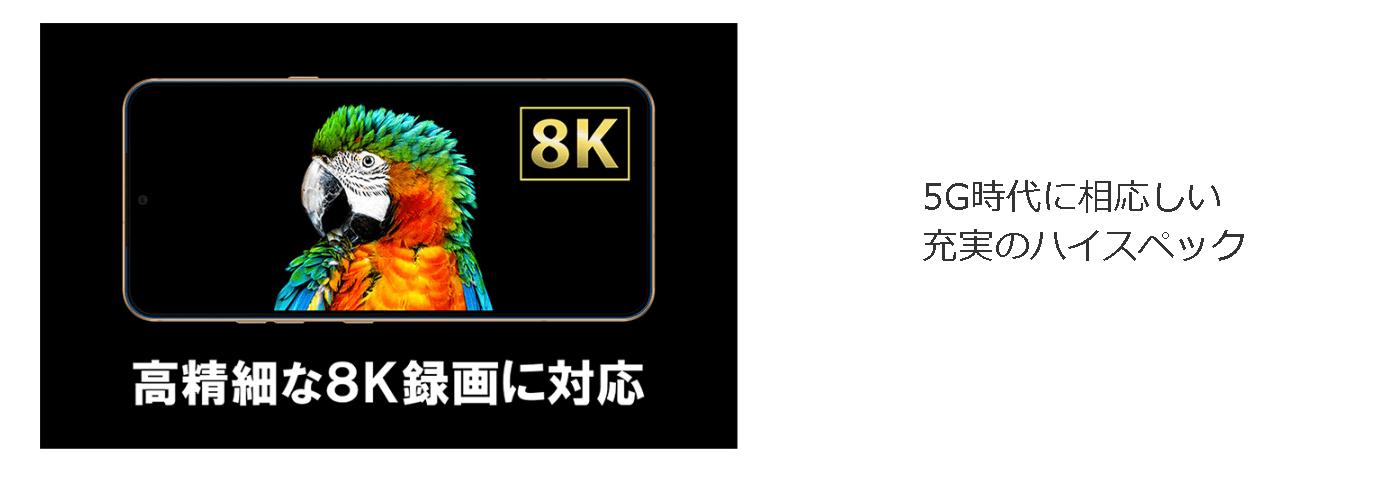 LG V60 ThinQ 5Gの8Kの動画撮影