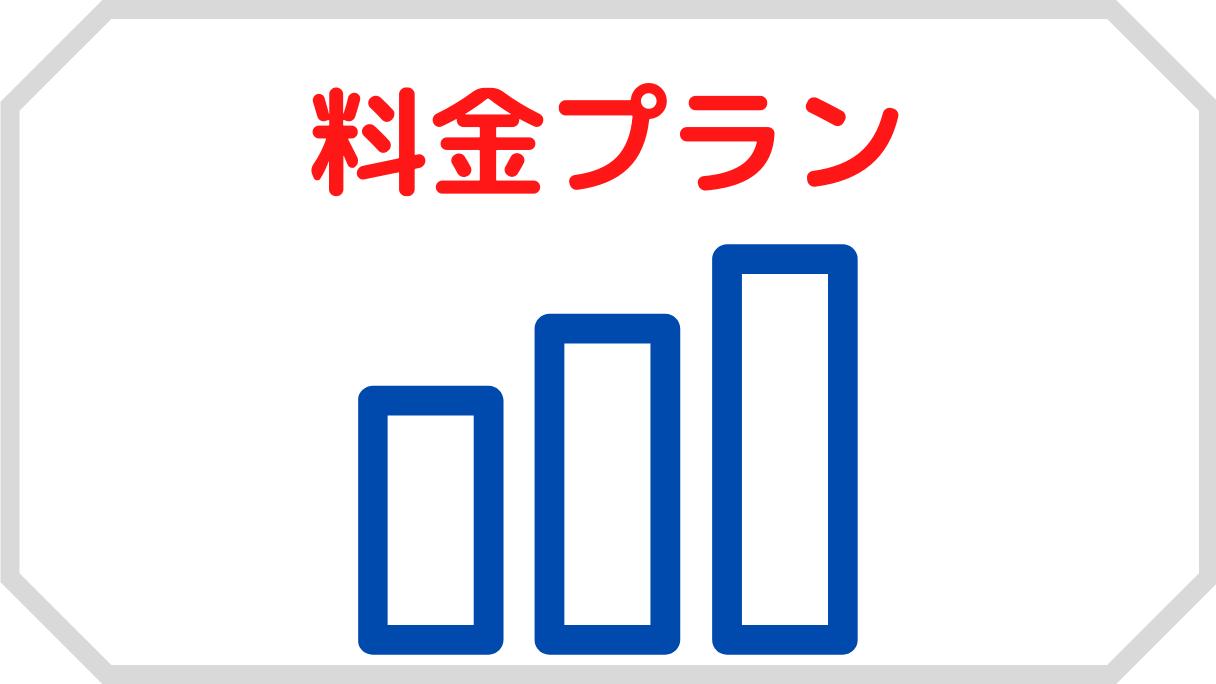 OCNモバイルONEの新コース