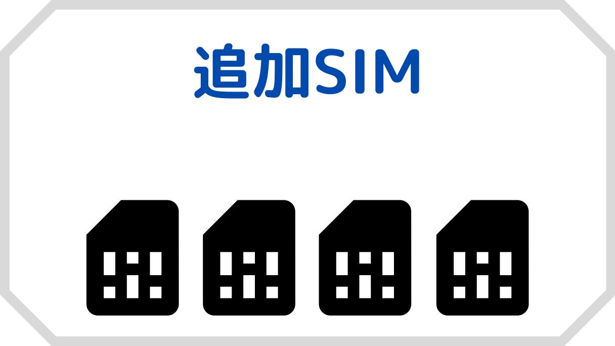 OCNモバイルONEの追加SIMの料金(容量シェア)
