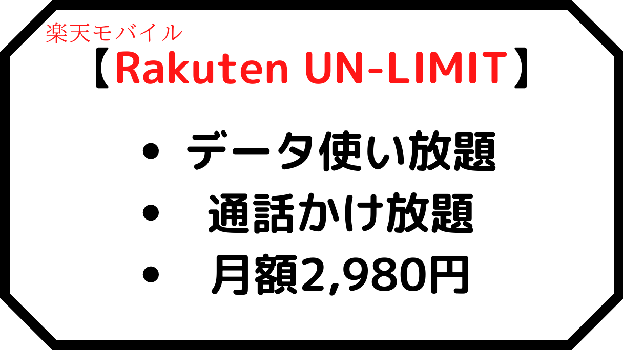 Unlimited 楽天 モバイル