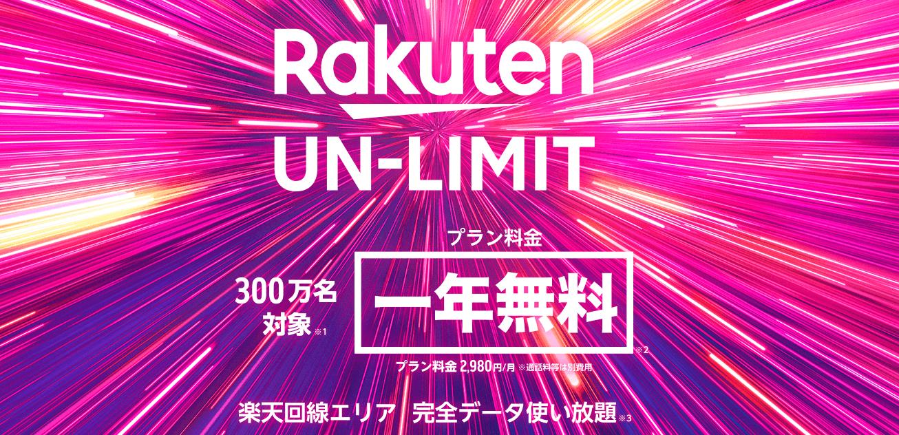 Rakuten UN-LIMIT月額料金1年間無料キャンペーン