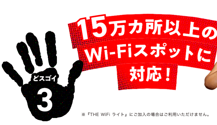 THE WiFiのWi-Fiスポット