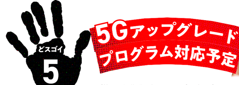 THE WiFiは5Gに対応する