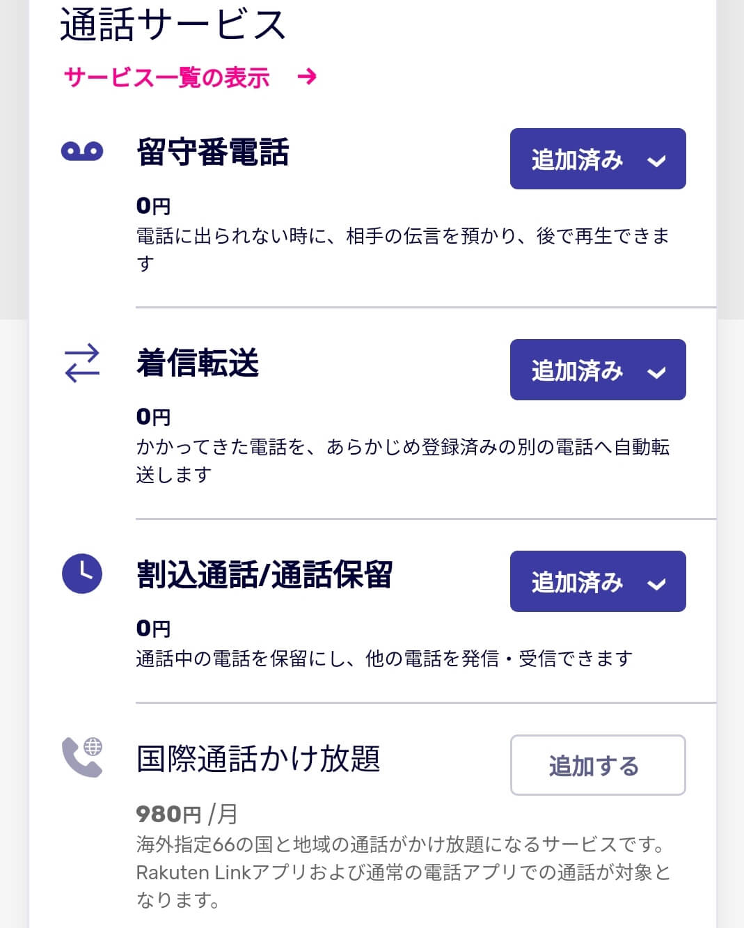 Rakuten UN-LIMITの通話サービス