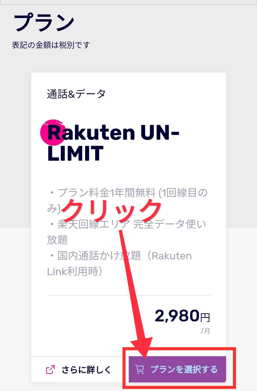 プラン(Rakuten UN-LIMIT)を選択する