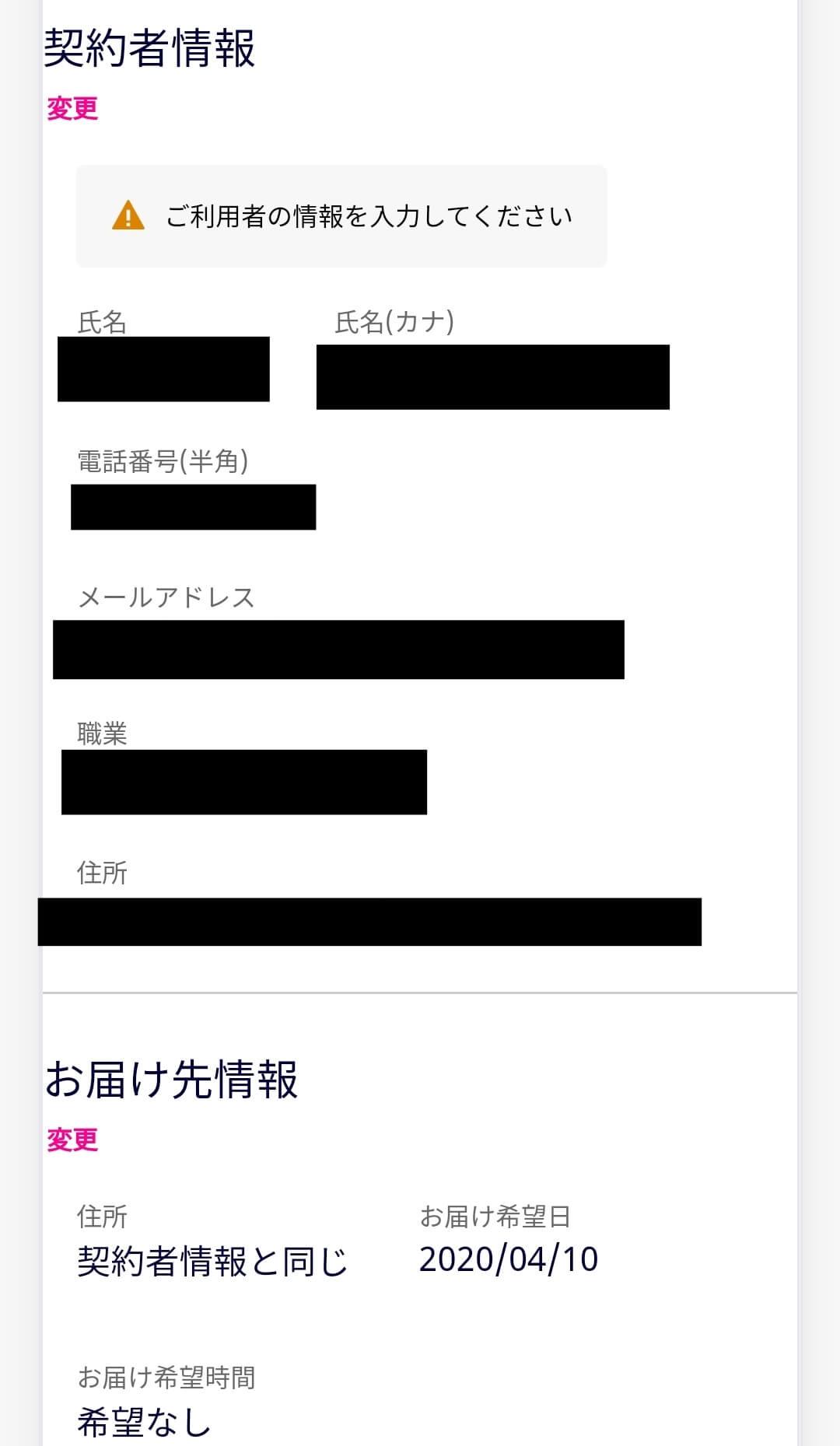 楽天モバイルの契約者情報