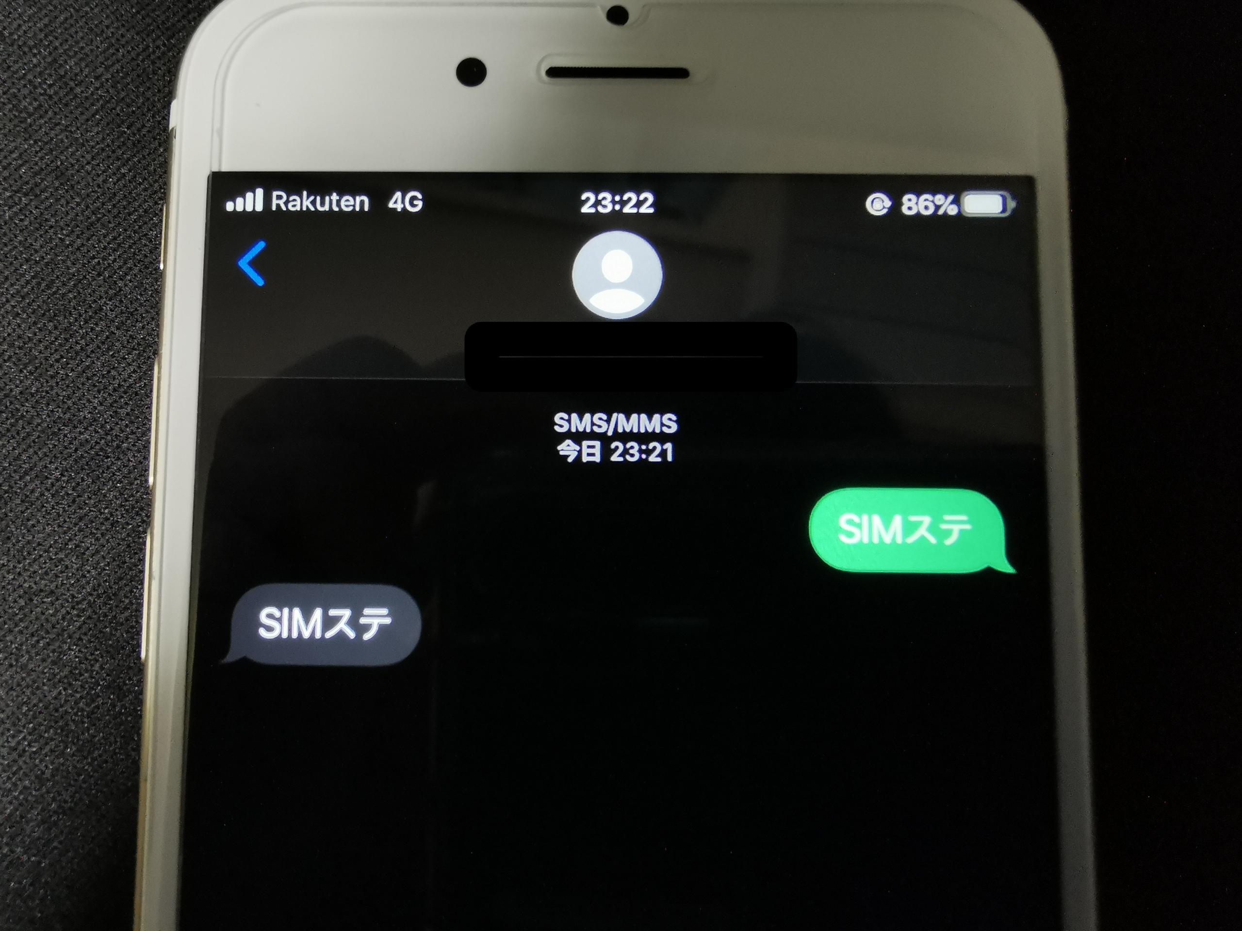 楽天モバイル(Rakuten UN-LIMIT)でSMSを受信