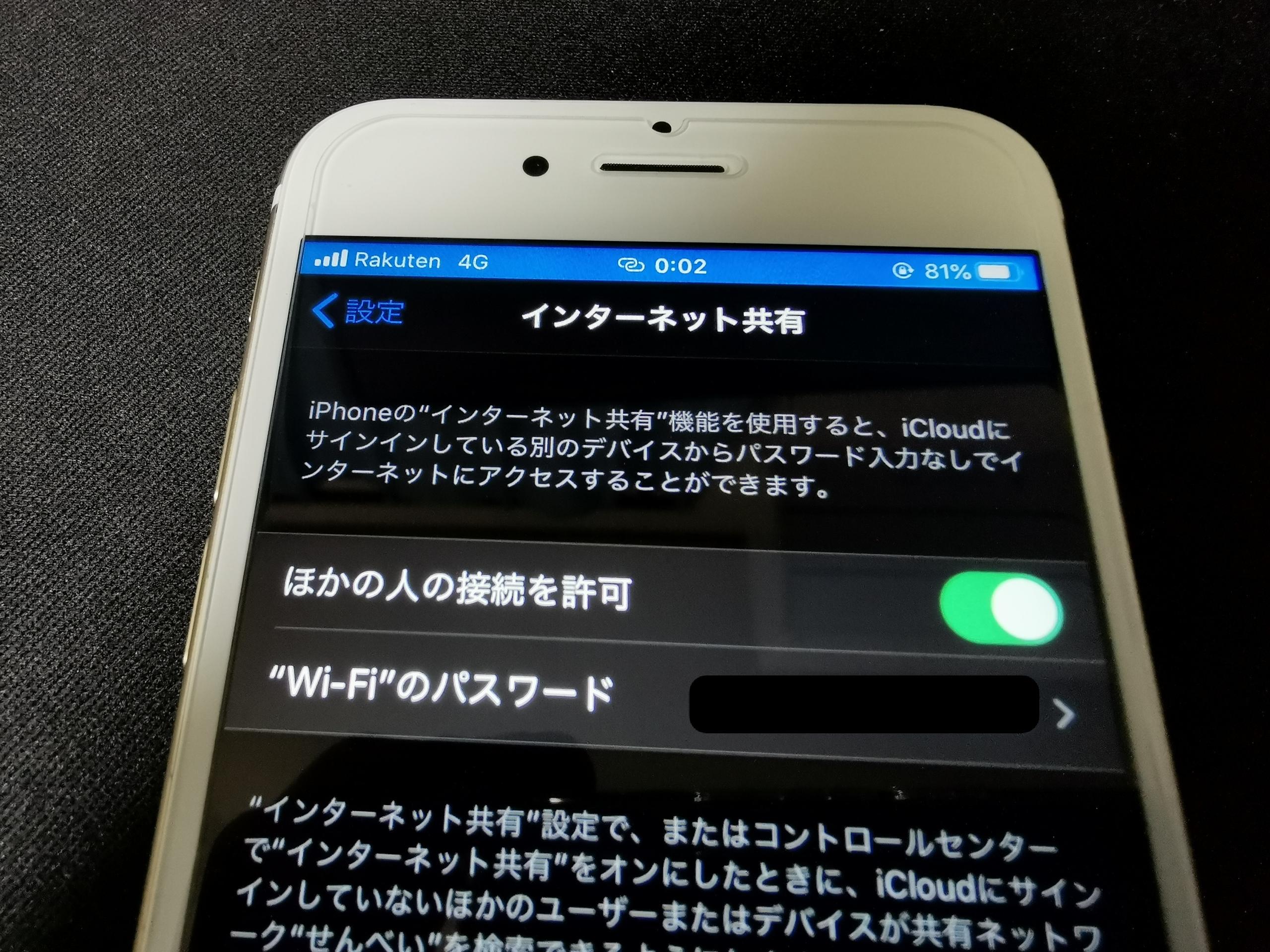 Un limit iphone 楽天