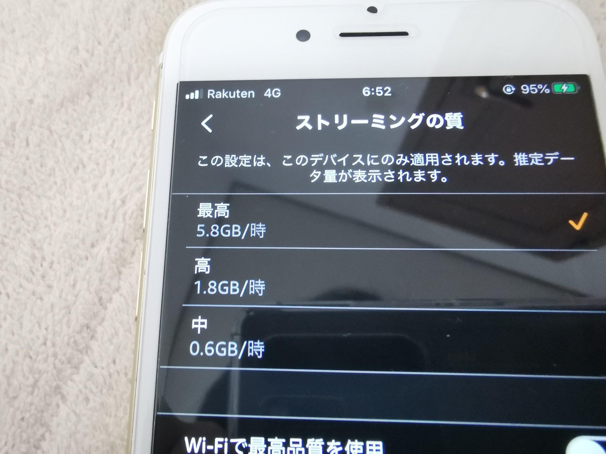 楽天モバイルでAmazon Prime Video