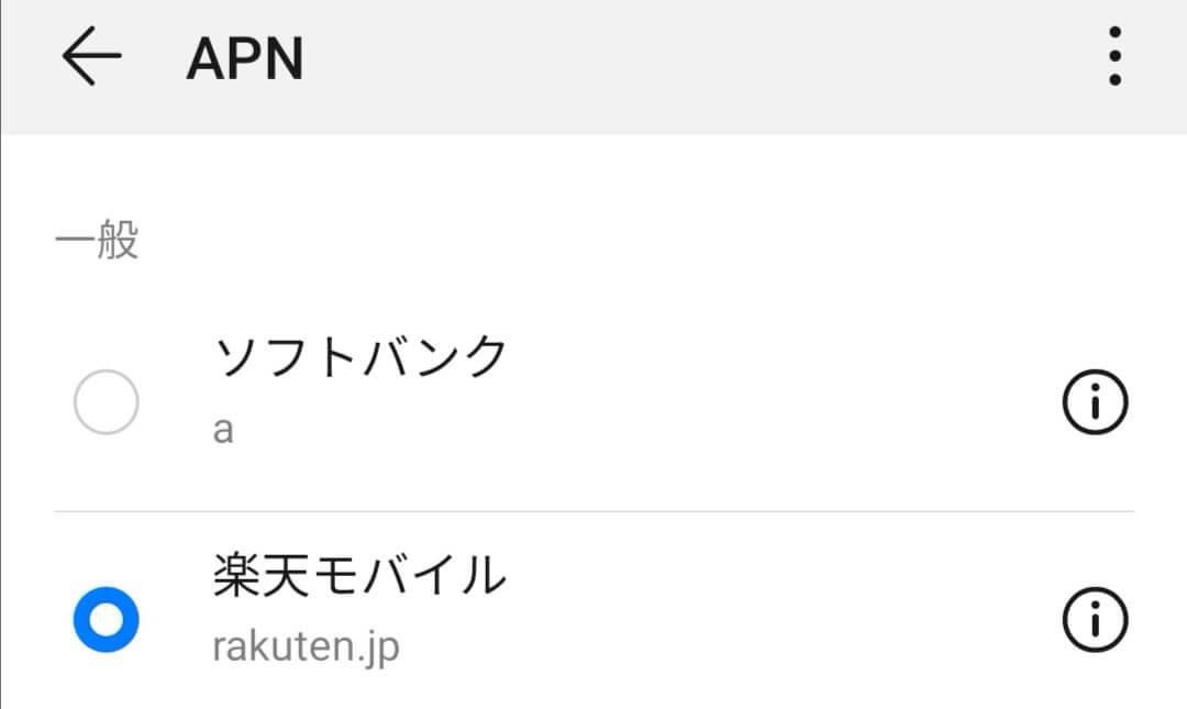 APNは楽天モバイルを選択