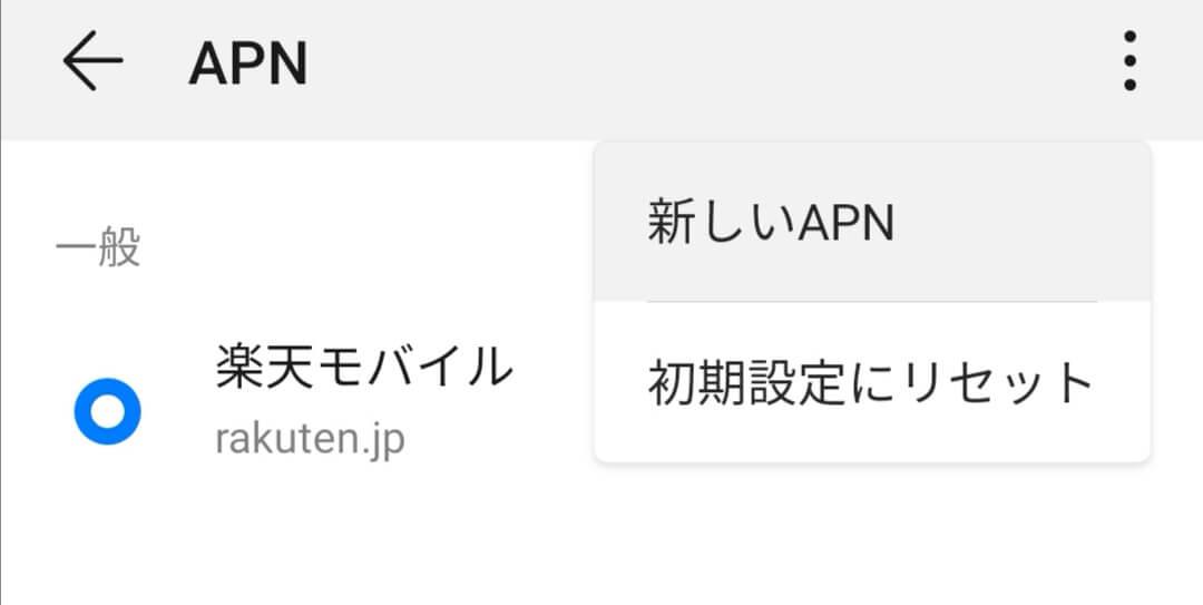 APNプロファイルの設定
