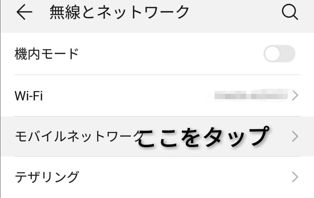 Androidのモバイルネットワーク