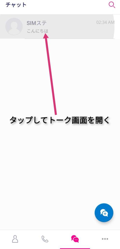 Rakuten Linkのチャット画面