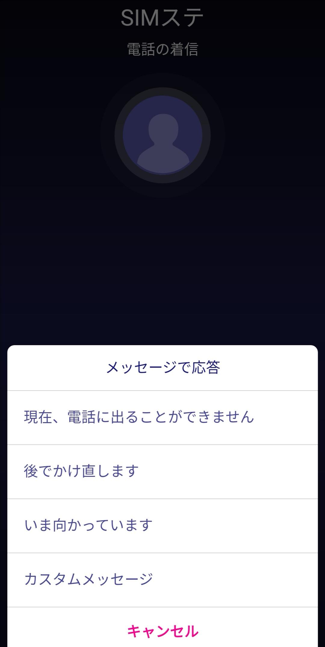 Rakuten LINKの着信画面