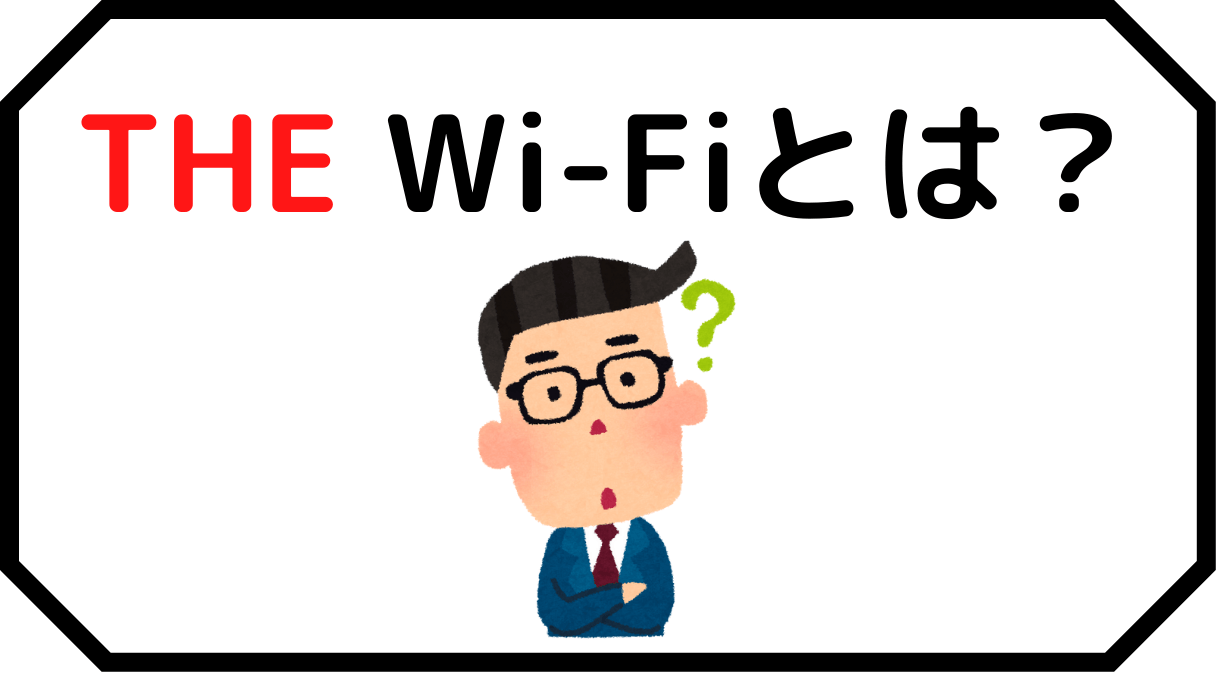 THE Wi-Fiとは何