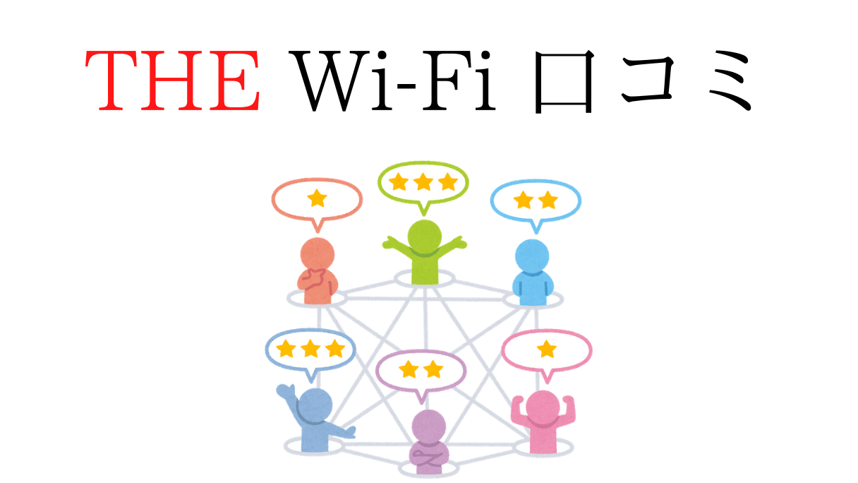 THE Wi-Fiの口コミ