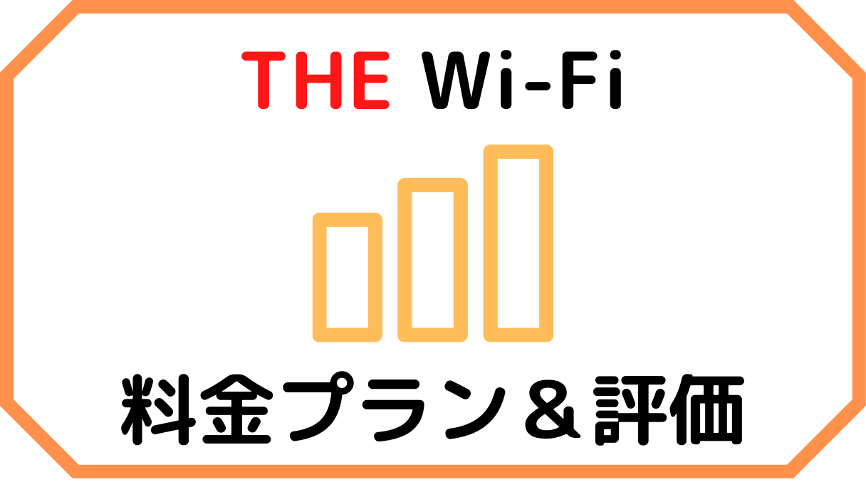 THE Wi-Fiの料金プラン
