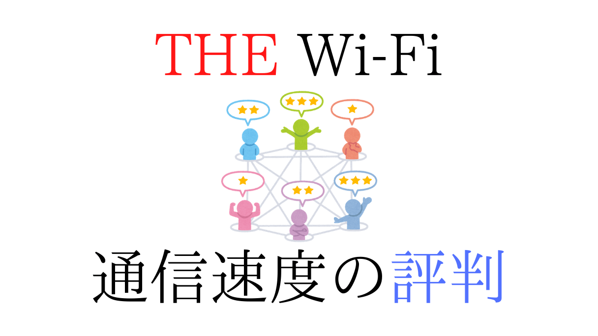 THE Wi-Fiの速度の評判