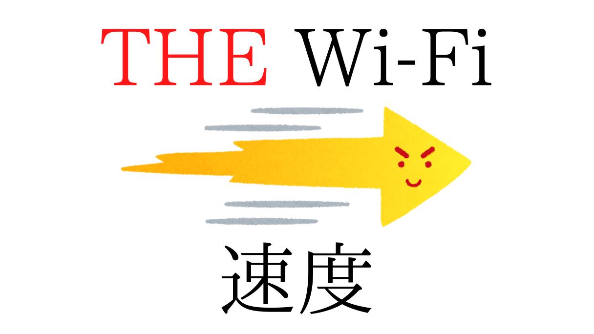THE Wi-Fiの速度