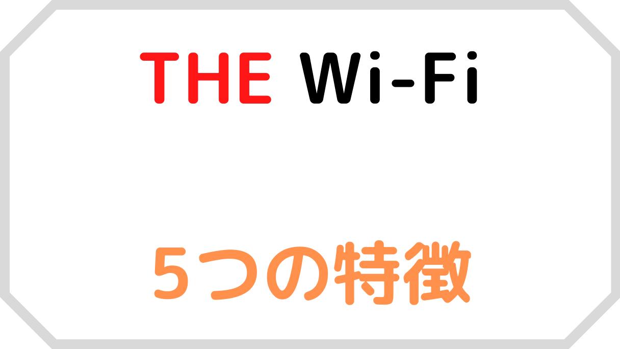 THE Wi-Fiの特徴