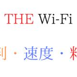 THE Wi-Fiの評判と速度と料金