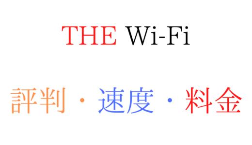 【これが本音】THE Wi-Fiの評判(口コミ)は悪い?速度や料金に対する評価を紹介