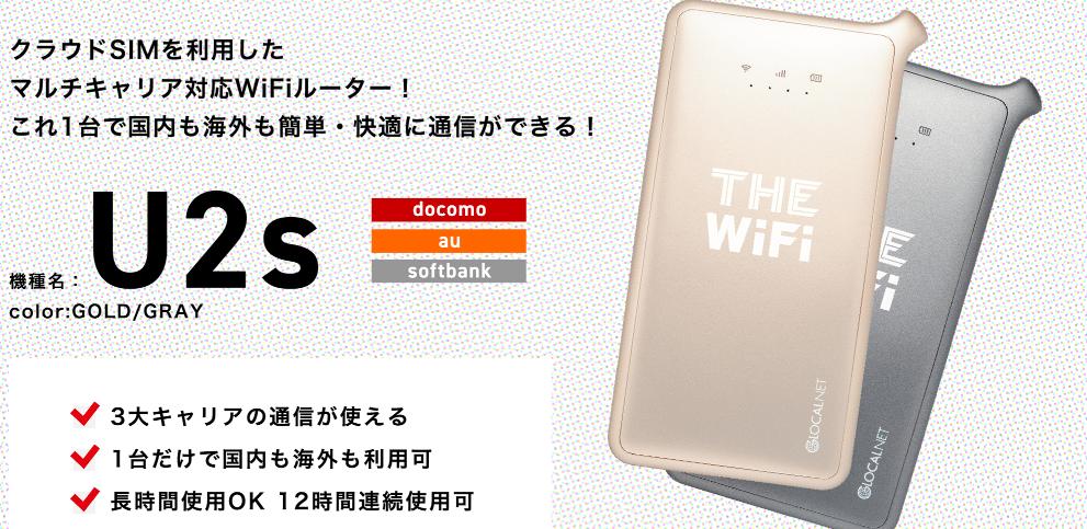 THE Wi-Fiのモバイルルーター