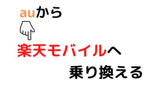 【すぐ終わる】auから楽天モバイル(Rakuten UN-LIMIT)へ乗り換え(MNP)する手順!解約のタイミングも紹介