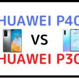HUAWEI P40とHUAWEI P30のスペックを比較