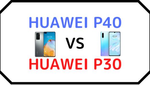 「HUAWEI P40」vs「HUAWEI P30」を比較!【カメラ、スペック、対応バンドなどの違い】