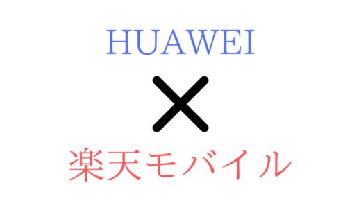全シリーズ】楽天モバイル(Rakuten UN-LIMIT)でHUAWEIのスマホを使う手順!対応やAPN設定【P40/30/20/10/nova 5T/Mate/lite/Pro 5G】